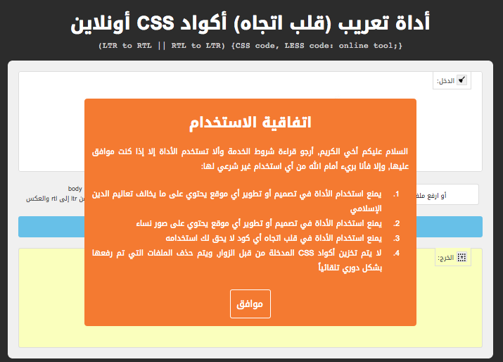 RTL CSS Usage Agreement