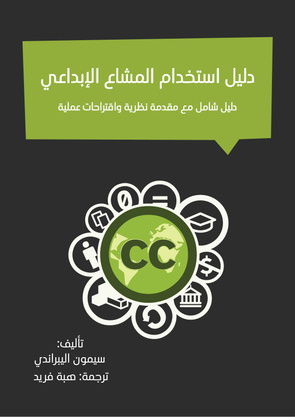 Creative-Commons-a-user-guide-Arabic-v1.0